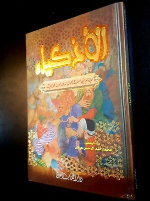 ARABIC LITERATURE ANTIQUE BOOK. (AL-AZKIA). The smart ones By Ibn al-Jawzi P 201