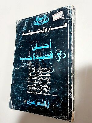 ARABIC LITERATURE ANTIQUE BOOK (The best twenty poems of love in Arabic poetry)