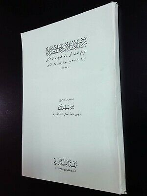 OLD ANTIQUE ARABIC ISLAMIC BOOK. Rawdat Al-Oqala  By Ibn Hibban al-Busti