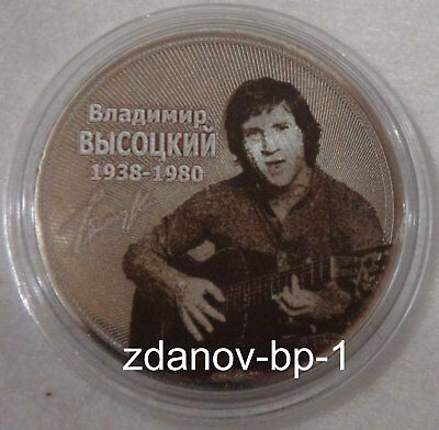 Russia set of 9 coins 25 rubles 2018 Vladimir Vysotsky 1938-1980 Coins in capsul