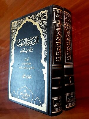 ISLAMIC ANTIQUE BOOK (Al-targeeb Wa Al-Tarheeb) PROPHET HADITH By Al-Montheri P