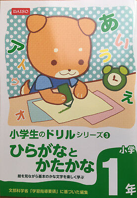 Daiso Hiragana and Katakana for First Graders - New Japanese Workbook