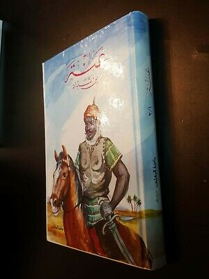ARABIC ANTIQUE BOOK. Stories OF Antarah ibn Shaddad. P 1993