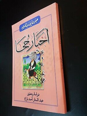 ANTIQUE ARABIC LITERATURE BOOK Tales of Juha Goha Djoha Nasreddin كتاب أخبار جحا