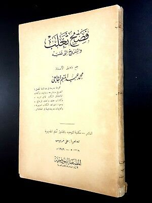 ARABIC ANTIQUE LITERATURE BOOK (FASEEH THALAB) P in 1949