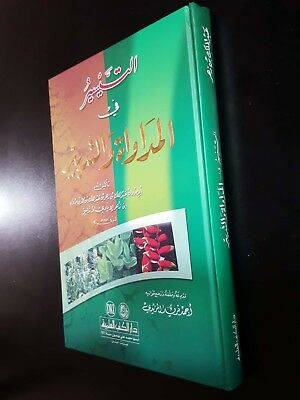 al-Taysir by Ibn Zuhr MEDICAL BOOK IN ARABIC. P 2007 Lebanon