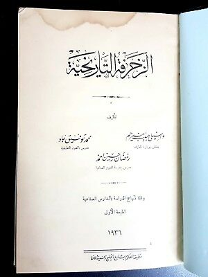 ANTIQE ARABIC BOOK. (The Historical decoration). Full of  pictures P 1936