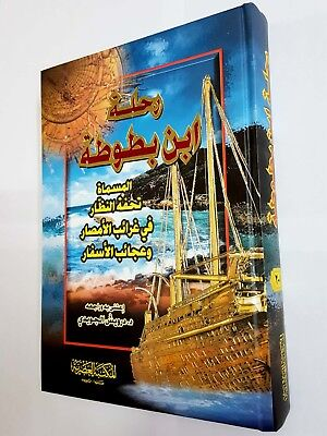 ARABIC HISTORICAL BOOK. JOURNEY OF IBN BATTUTA. printed in  2017