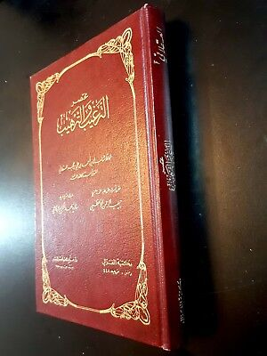 ANTIQUE ISLAMIC BOOK (Muktasar Al-targeeb) PROPHET HADITH By Ibn Hagar 1981