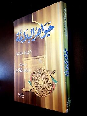 ARABIC LITERATURE ANTIQUE BOOK (Gawaher Al-Balagah) 2007