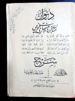 ARABIC ANTIQE BOOK. ARABIC POEM DEWN Hassan ibn Thabit. P in 1913