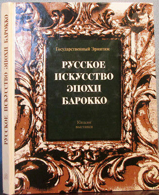 1984 Russian Art Of The Baroque Period Русское Искусство Эпохи Барокко