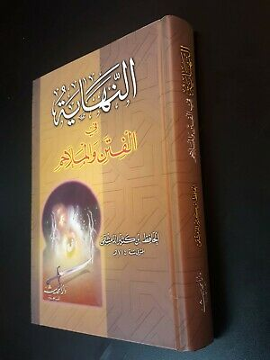 ARABIC ISLAMIC BOOK (The Sedition on the signs of the last hour) Ibn Kathir P 20