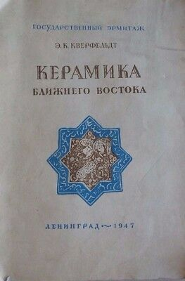 Ancient Ceramics Pottery  Manual Near Middle East Asia In Russian 1947