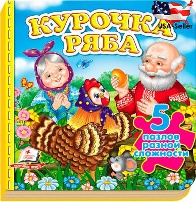 NEW BOOK Russian Language Курочка Ряба Poem for kids by Folk tales Сказки пазлы