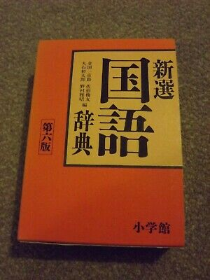 Collection of 4 Japanese Dictionaries Dictionary English 3 Boxed