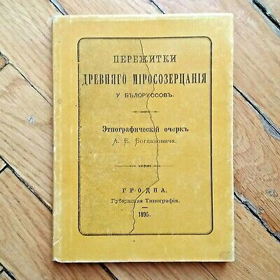 Relics of the Ancient World View of the Belarusians RUSSIAN BOOK reprint