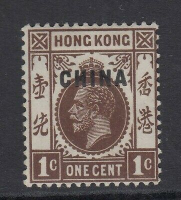 BRITISH POST OFFICES IN CHINA-1917-21 - Sg1 - 1c brown -Lightly mounted mint