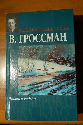 Vasily Grossman LIFE AND FATE Russian language book
