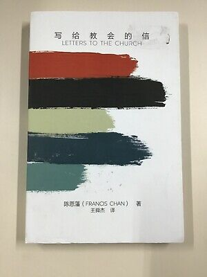 Gei Jiàohuì De Xìnjiàn : Letters to the Church, Paperback by Chan, Francis, I...