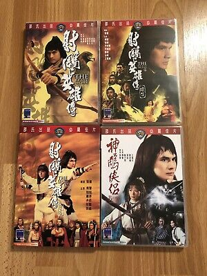 The Brave Archer 1-4: Martial Arts Movies R3 Shaw Brothers IVL Fu Sheng
