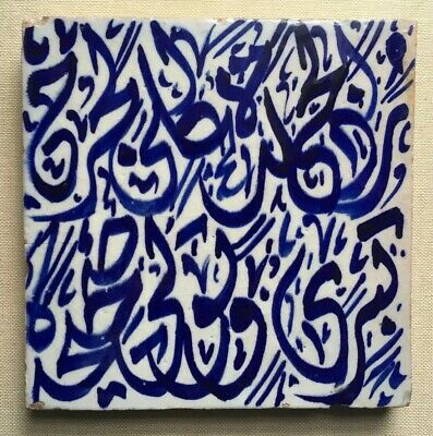 Antique Islamic Calligraphic Pottery Tile Blue and White Calligraphy