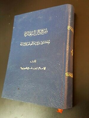 ANTIQUE ISLAMIC BOOK (Meftah Dar Al-Sada) BY IBN QAYYIM AL-JAWZIYYA. 1979