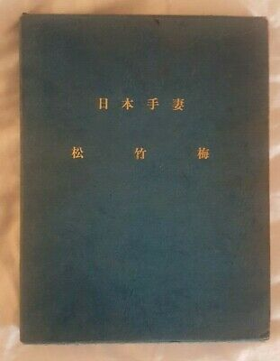 Blow Book from Japan rare