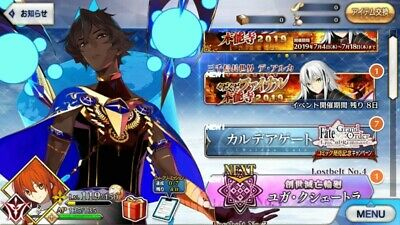 (JP) FGO/Fate Grand Order end game account