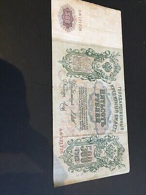 Russian Banknote Peter  First 500 Rouble 1912