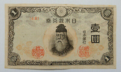 VINTAGE BANK NOTE...JAPANESE 1 yen...circa OCCUPATION ??
