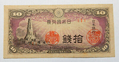 VINTAGE BANK NOTE...JAPANESE 10 yen...circa OCCUPATION ??