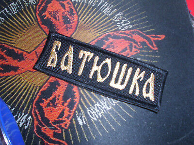 Batushka Батюшка Embroidered Gold Patch Cult Of Fire