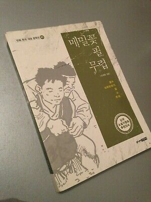 Korean Comic Book - Korean Manga Book - In Korean