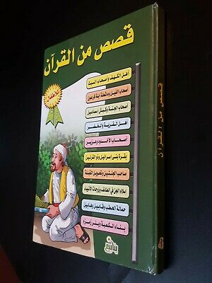 Stories Of The Quran Koran for children. Arabic Book Full of Pictures