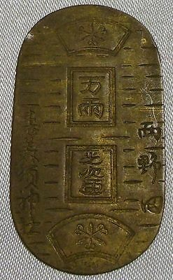 Rare Antique Japan Koban Shape E-Sen Coin Japanese Temple Amulet Charm NOT GOLD