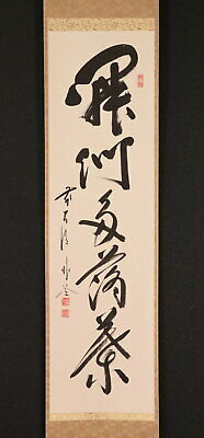 2486jcaFk5 Japanese ZEN hanging scroll Sato Bokudo 開門多落葉 chagake