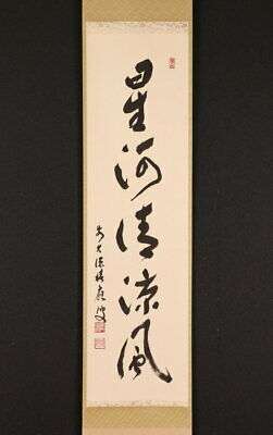 2489jtcMc4 Japanese ZEN hanging scroll Fukumoto Sekio 星河清涼風 chagake