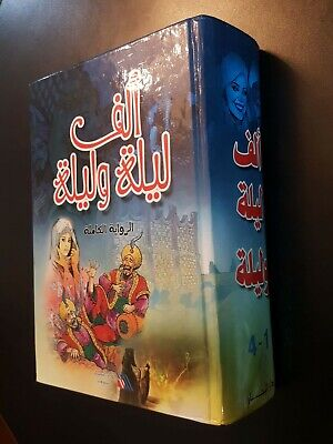 ARABIC LITERATURE BOOK THOUSAND AND ONE NIGHT THE ARABIAN NIGHTS  2009 Completed