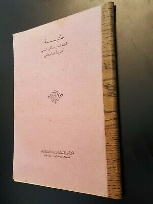 Arabic Grammar Antique Book (Sharh Qater Al-Nada) By Ibn Hesham P 1939