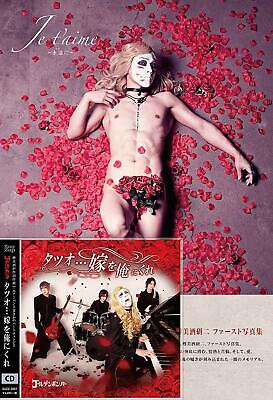 Tatsuo Give Me un Daughter-In-Law (Super Deluxe Édition)