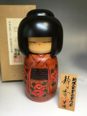 "KOKESHI Doll ""Satou Suigai"" 佐藤翠崕 Japanese traditional crafts 21cm W/box"