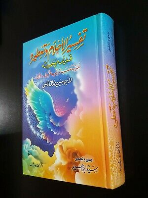 Arabic Book. Interpretation of dreams (Tafseer AL-Ahlam) By Ibn Sirin & Al-Nabul