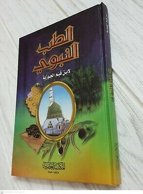 MEDICAL HERBS BOOK IN ARABIC. P in 2017. AL-TIB AL-NABAWI.