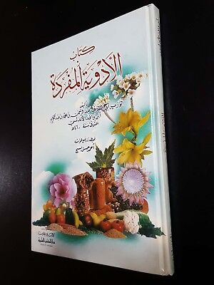 ANTIQE ARABIC MEDICAL BOOK. MEDICINES BY Ibn al-Wafid. P 2000