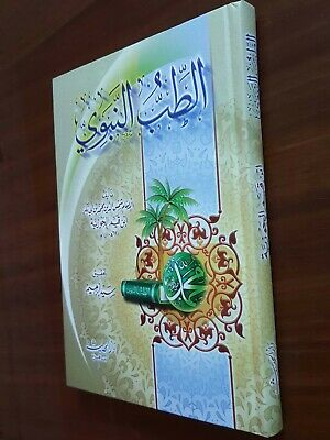 ARABIC MEDICAL HERBS BOOK. AL-TIB AL-NABAWI  By Ibn Qayyim al-Jawziyya. P 2017