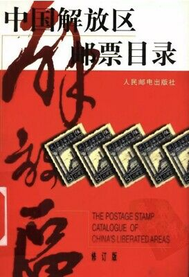 China Liberated Area Stamp Catalogue Book PDF