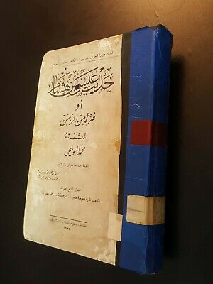 ARABIC LITERATURE ANTIQUE BOOK (Hadith Ibn Hesham) P 1935