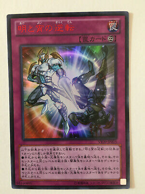 x3 Exchange of Night and Day 1st Edition Yu-Gi-Oh M//NM DUEA-EN093 Common