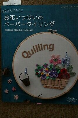 Full of Flowers and Colors PAPER QUILLING by Motoko Maggie Nakatani - Japanese
